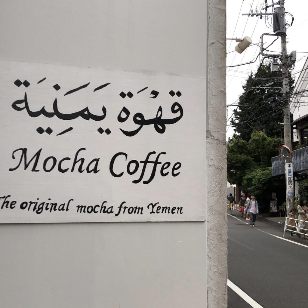Yemeni Mocha Coffee Sign