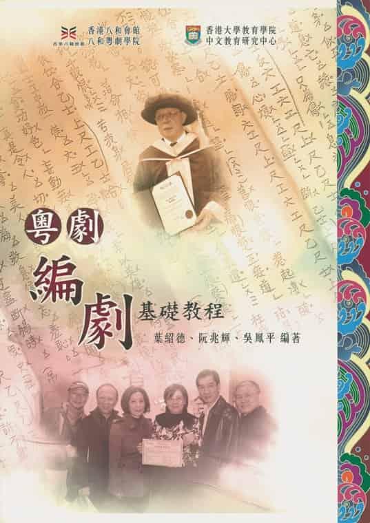 2008年與香港大學教育學院合辦首屆粵劇「編劇班」