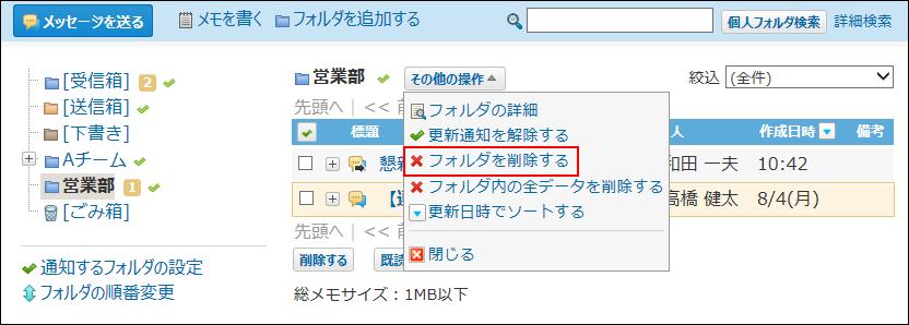 その他の操作のフォルダを削除する操作リンクが赤枠で囲まれた画像