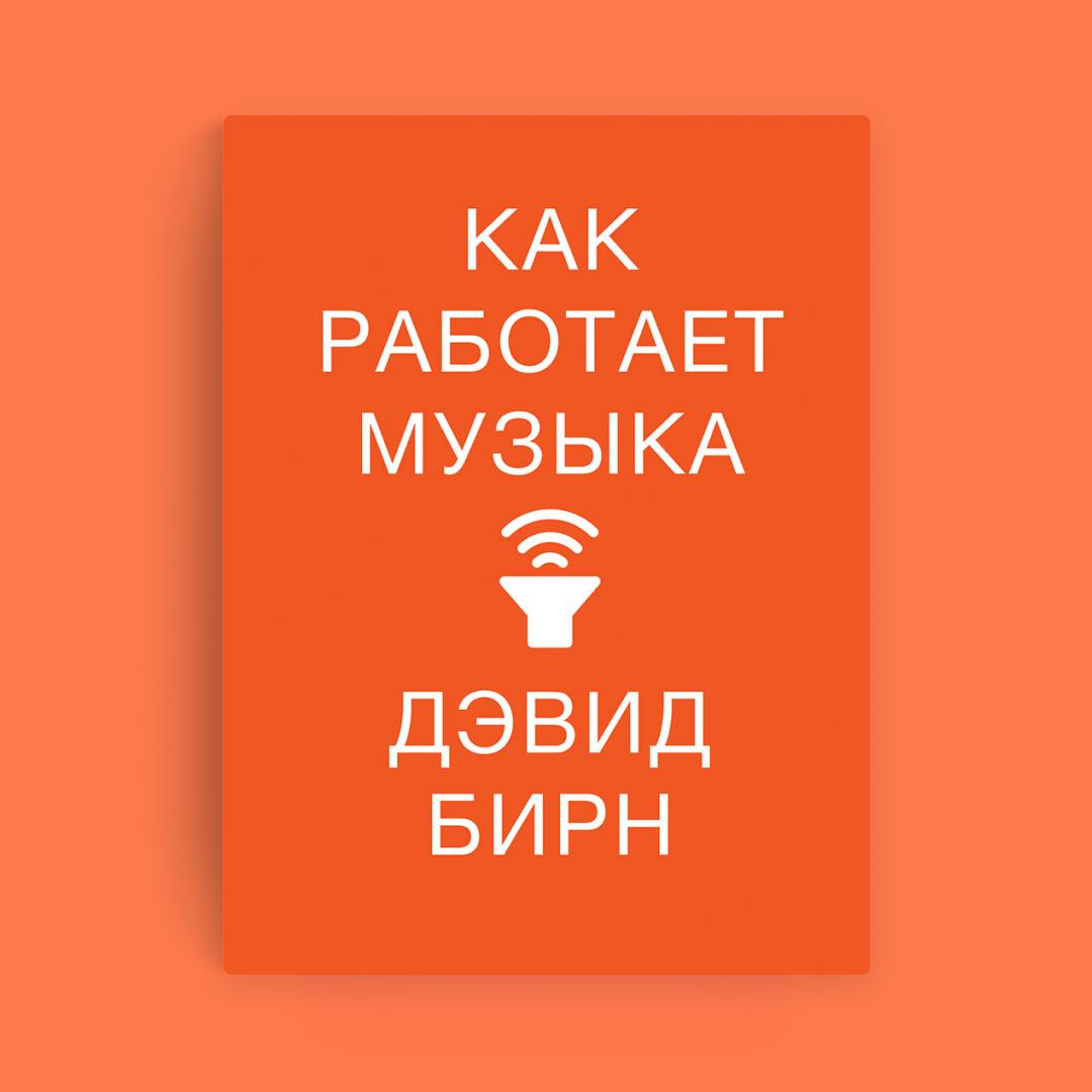 Обложка книги «Как работает музыка»