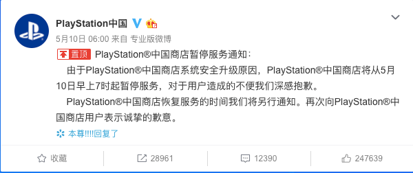Playstation store weibo account post