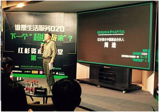 Sequoia China featured event - beijing - Kui Zhou