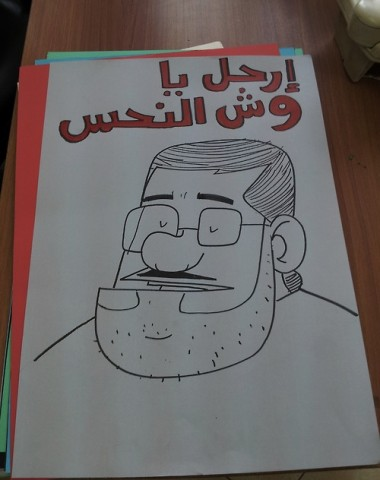 Anwar's protest poster against Morsi, July 2, 2013