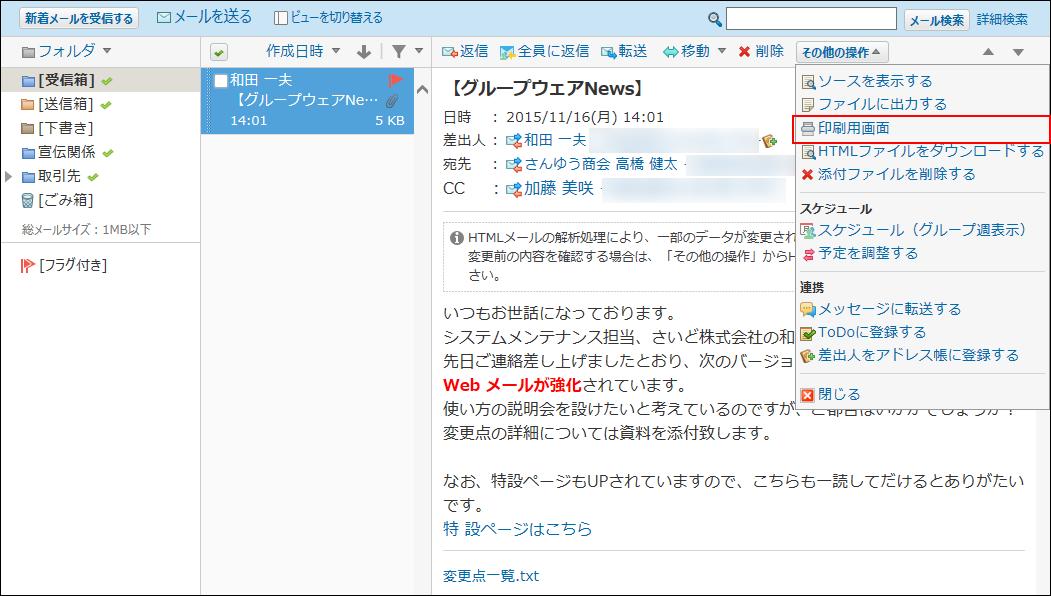 プレビュー表示で印刷用画面の操作リンクが赤枠で囲まれた画像