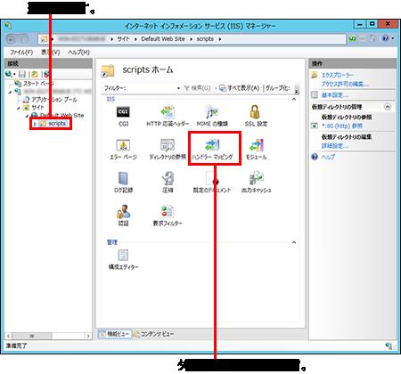「インターネット インフォメーション サービス(IIS)マネージャー」画面