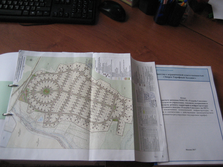 Пример расчет расценок на коттеджные поселки