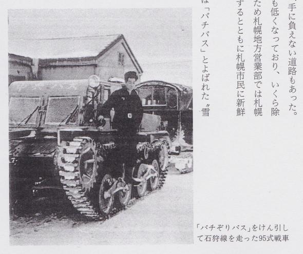 「バチぞりバス」をけん引して石狩線を走った95式戦車