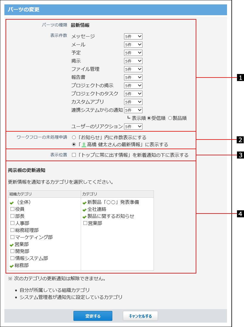 最新情報パーツの変更画面を説明している番号付き画像