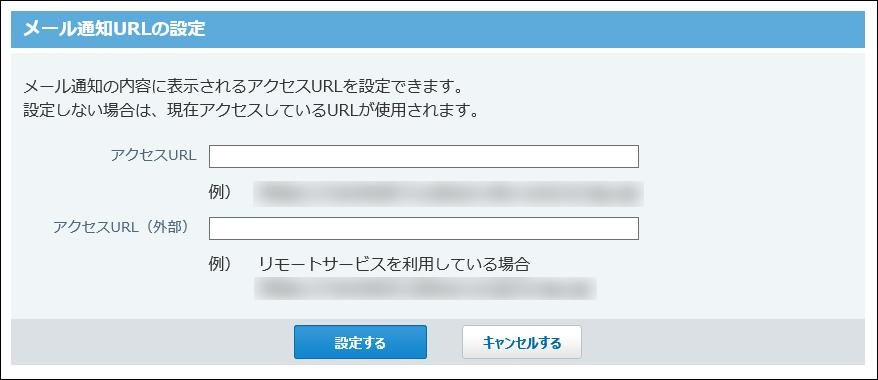 メール通知URLの設定画面の画像