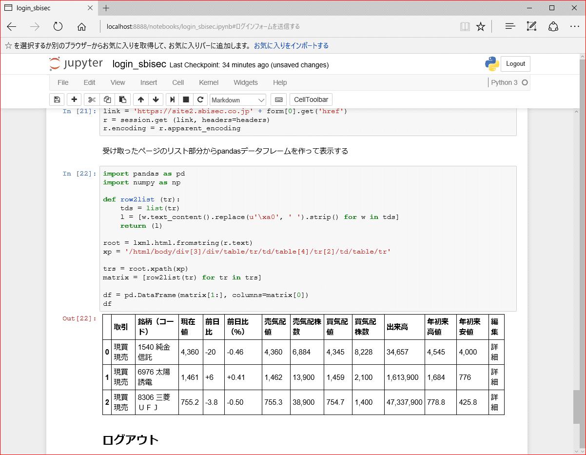 python3でSBI証券にログインして発注する cover image