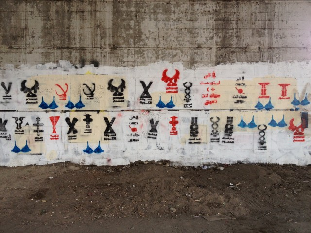 Figure 3: Close Up of Stenciling on the Tank Wall. Photograph by Bahia Shehab (2012)