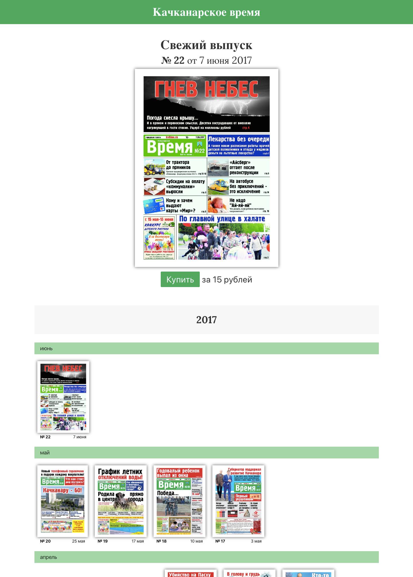 Сайт газеты «Качканарское время»