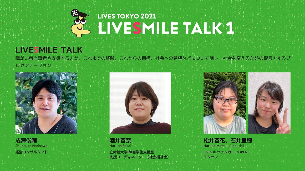 LIVESMILE TALK