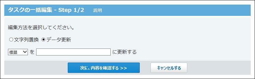 データ更新の画像