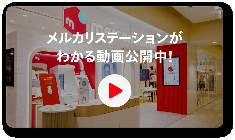 メルカリステーションがわかる動画公開中!