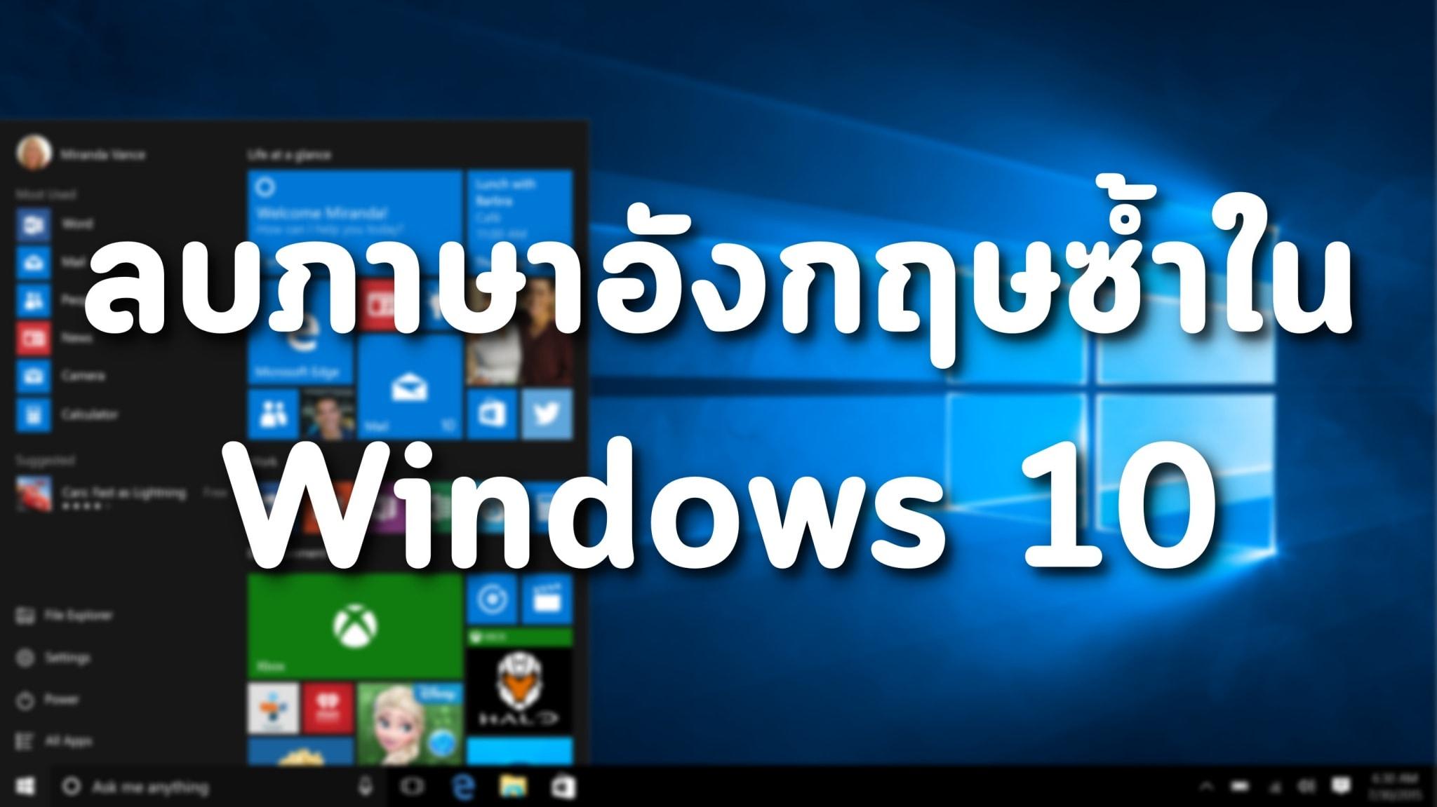 ลบภาษาอังกฤษซ้ำหลังอัปเดต Windows 10