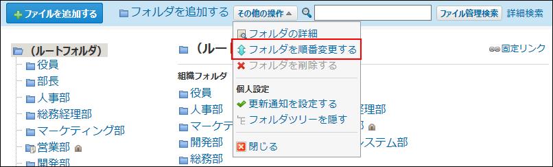 フォルダを順番変更する操作リンクが表示された画像