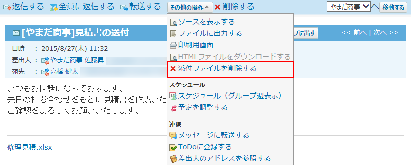 プレビュー非表示で添付ファイルを削除する操作リンクが赤枠で囲まれた画像
