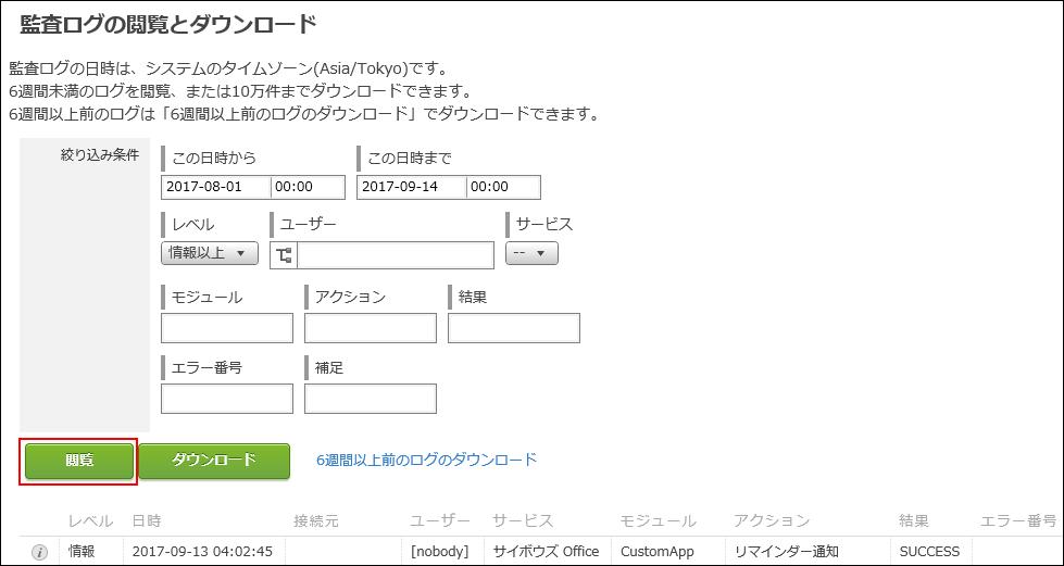 cybozu.com共通管理の監査ログを閲覧している画像