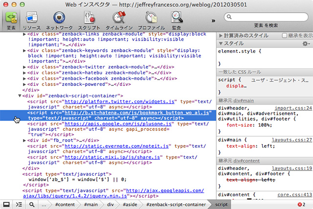 Safari の Web インスペクタで DOM を確認すると、zenback が使うスクリプトは ID が zenback-script-container となる div 内にまとめられている。そこにある bookmark_button_wo_al.js が、はてなブックマークボタンのオプトアウト版スクリプト