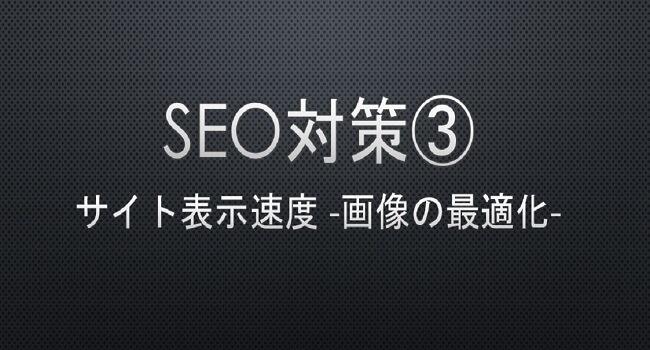 SEO measures③ Image optimization -サイトの表示速度と画像の最適化-