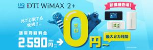 DTI WiMAXのロゴ