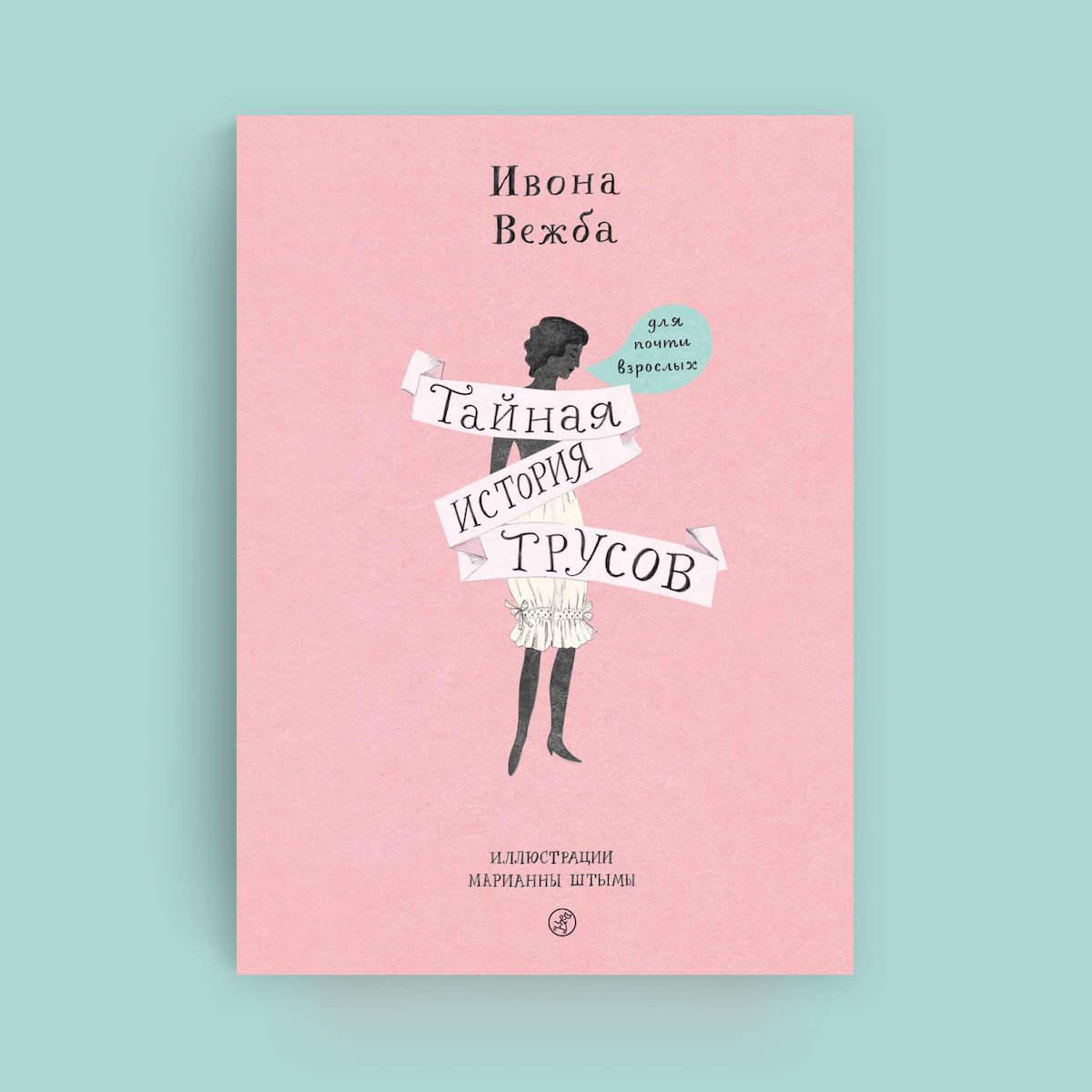 Обложка книги «Тайная история трусов для почти взрослых»