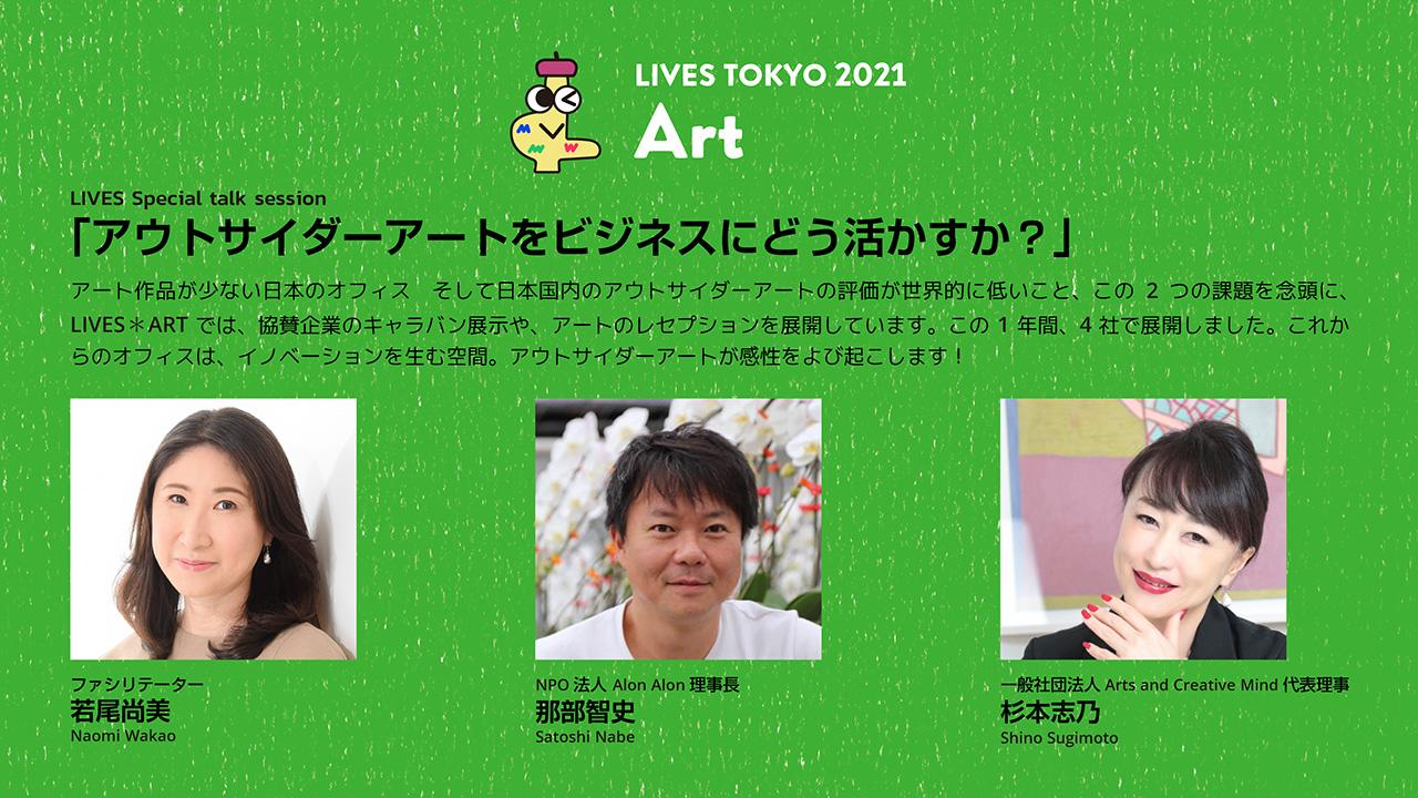 LIVES x ART