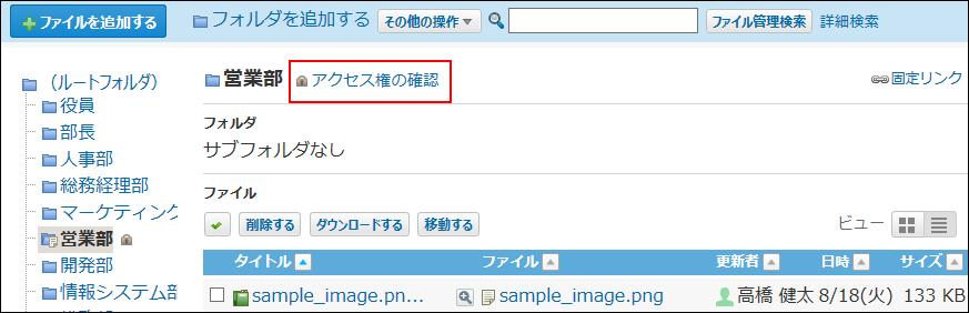 アクセス権の確認の操作リンクが表示された画像