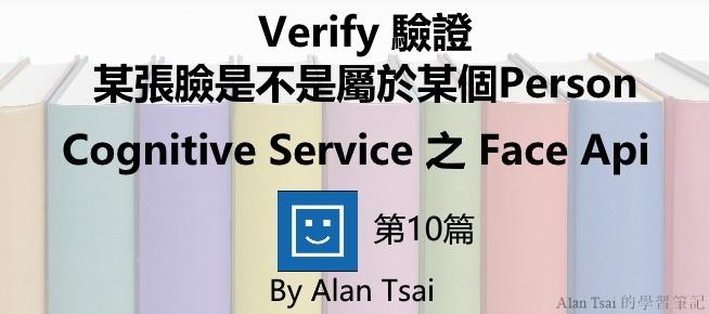 [Cognitive Service之Face Api][10]人臉識別的AI服務 -  Verify 驗證臉是不是屬於某個Person.jpg