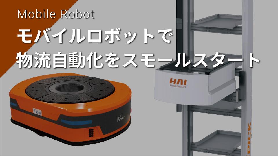 モバイルロボットで物流自動化をスモールスタート