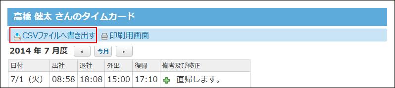 CSVファイルへ書き出す操作リンクを赤枠で囲んだ画像