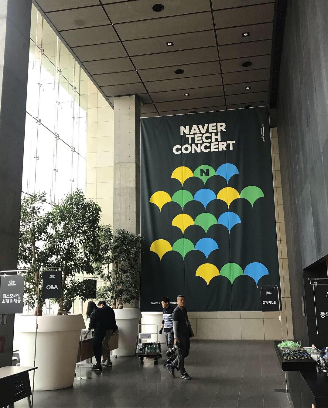네이버 그린팩토리 2층 콘서트홀 사진