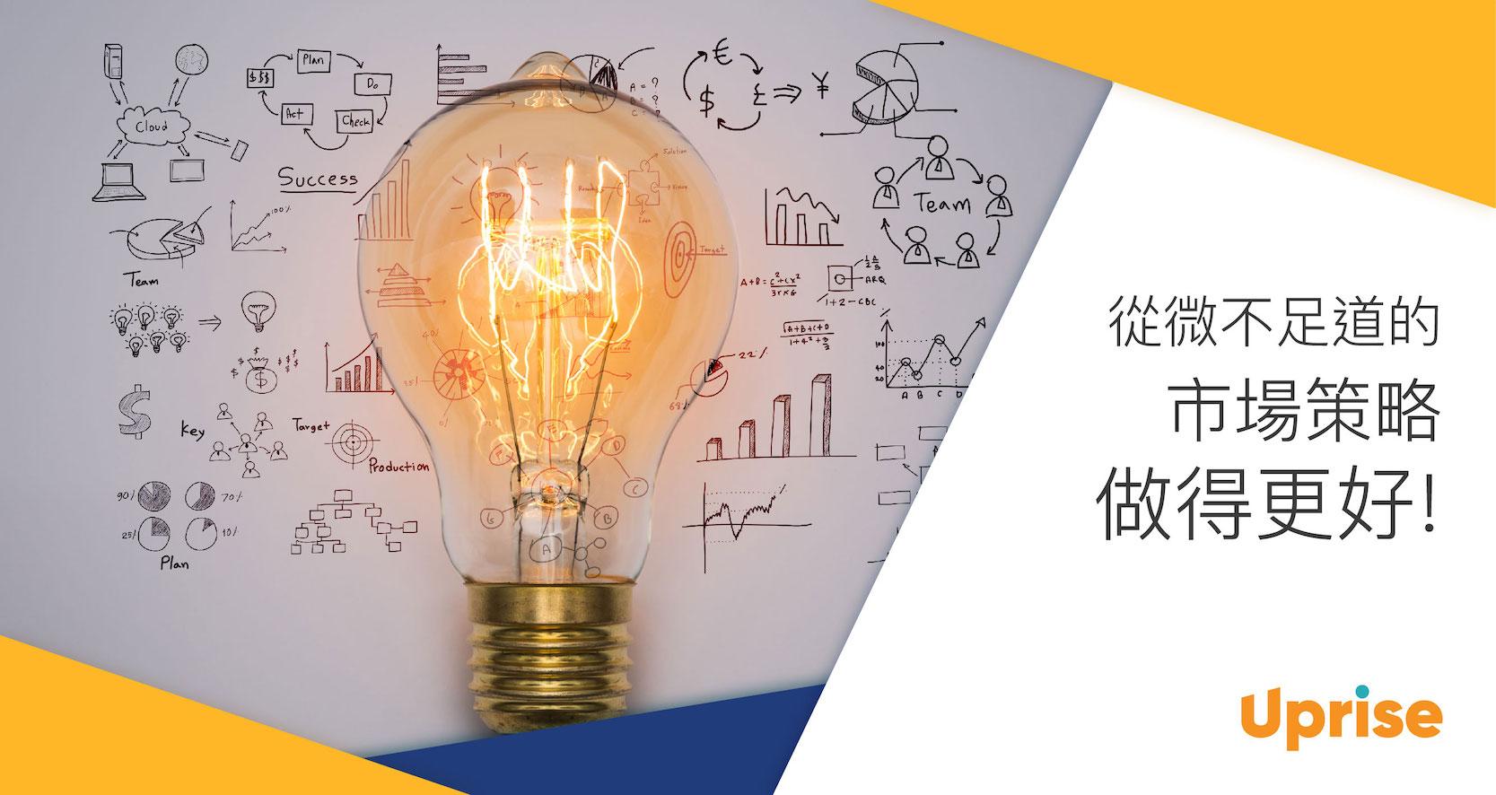 Uprise - Business Insights - 【從微不足道的市場策略做得更好!】