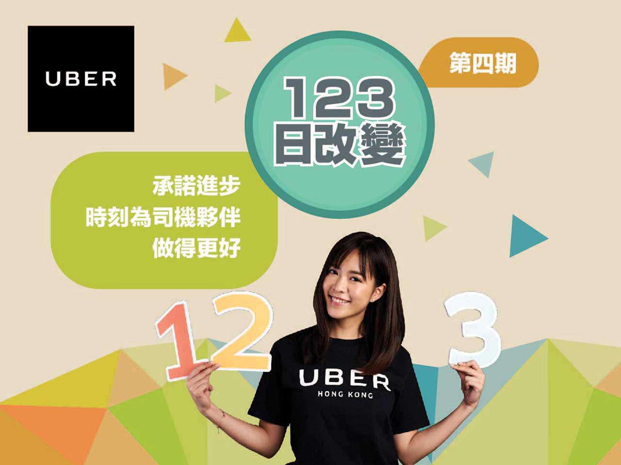 Logo of Uber 123 Days Campaign