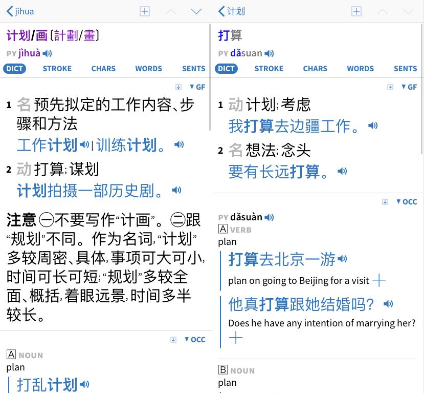 计划 and 打算 list each other in their definitions. Note how brief the Chinese definitions are.