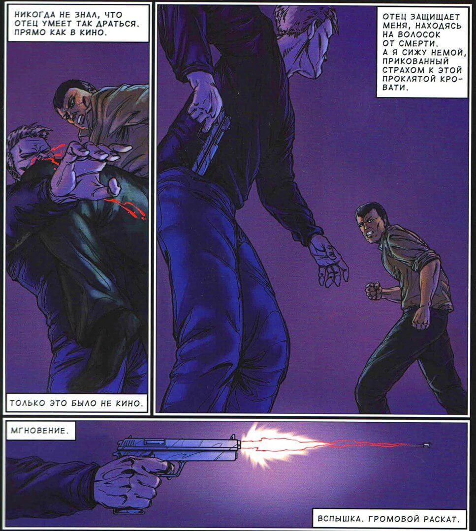 Иллюстрация из комикса «Инквизитор»
