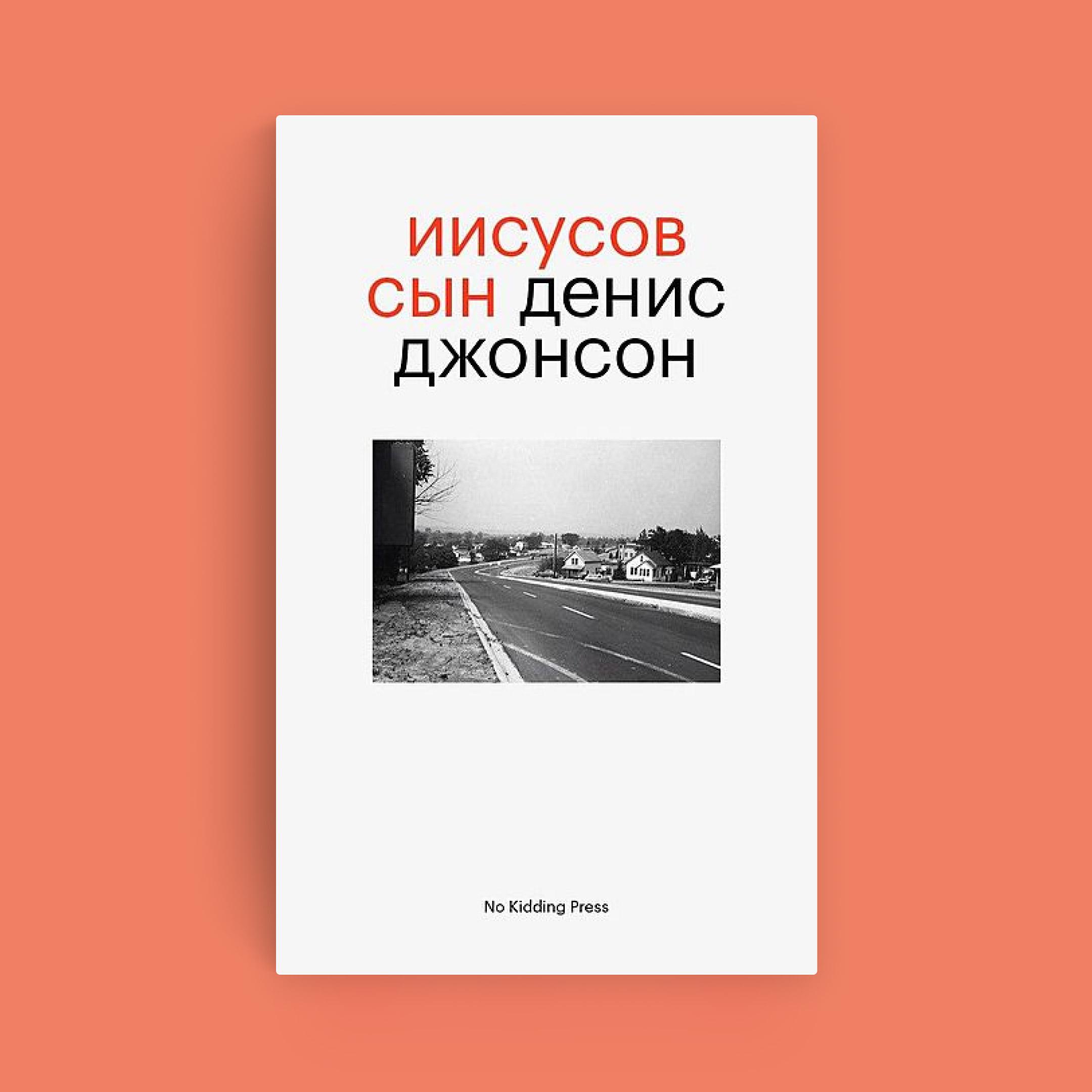 Обложка первой книги Дениса Джонсона, которая выходит нарусском; надеемся, непоследней