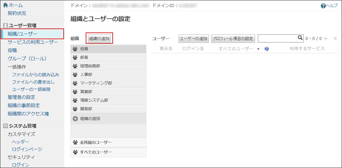 組織を追加するボタンが赤枠で囲まれた画像
