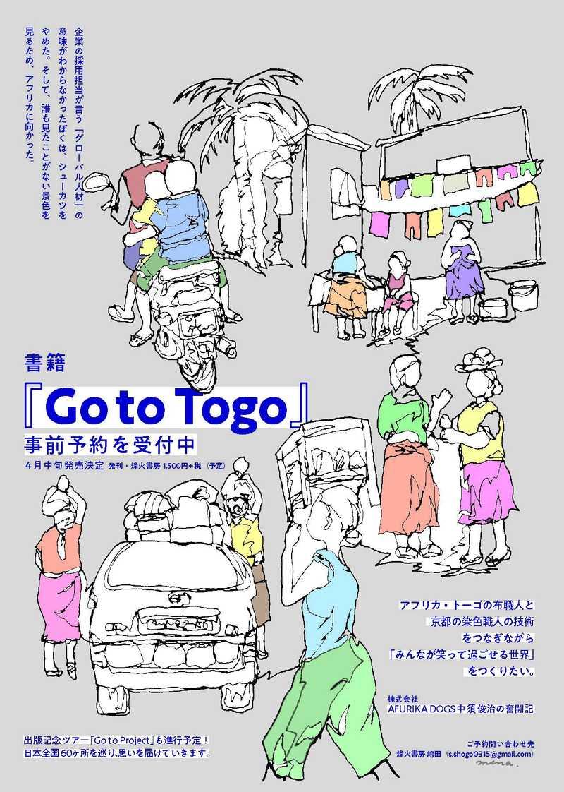 中須俊治『Go to Togo』(烽火書房)が出版されます