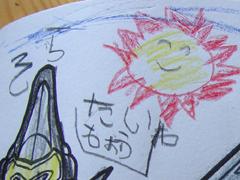 5歳で書いた文字:そら たいよう