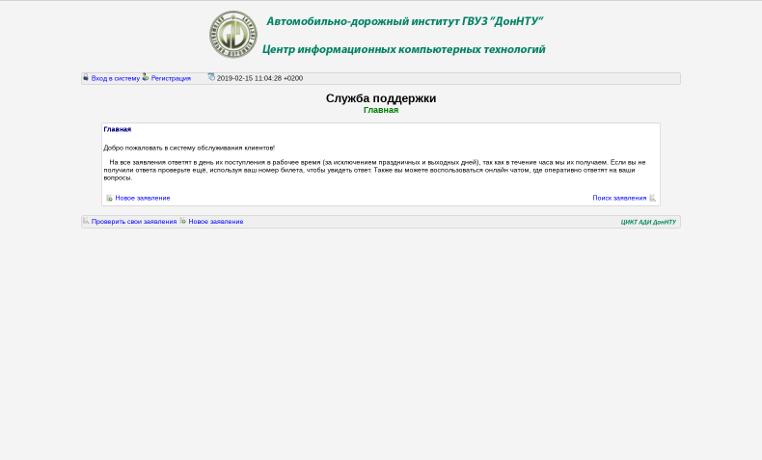 help.adidonntu.ru