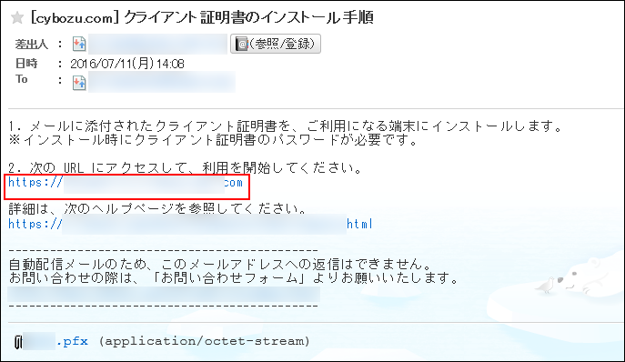 手順が記載されたメール画面の画像