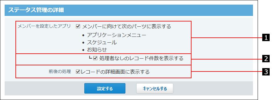 ステータス管理の表示設定を説明する番号付き画像