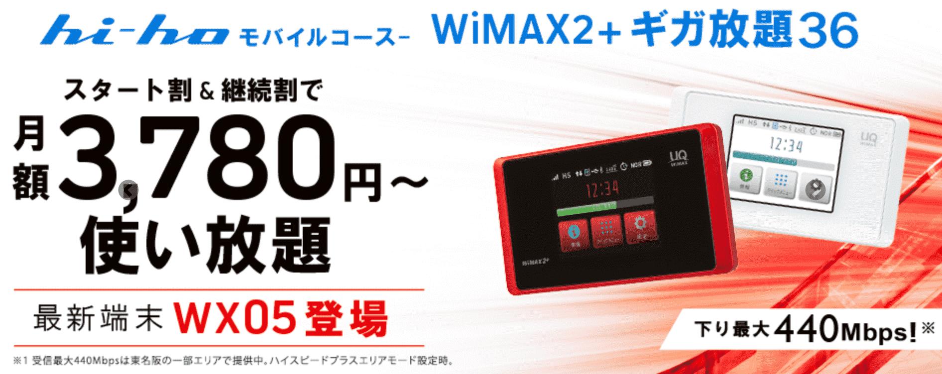 hi-ho WiMAXのスクリーンショット