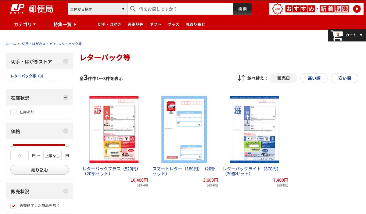 日本郵便ネットショップ