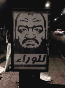 """The statement """"Backwards"""" here indicates that the true direction of the political Islamists of the Muslim Brotherhood and Salafists in all walks of life is backwards. The mural depicts the Egyptian Salafist leader Abdel Moneim al-Shahat, created in September 2012."""