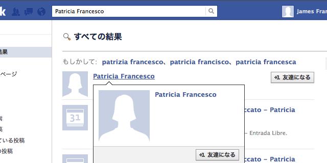 検索したら Patricia さんが見つかりました。