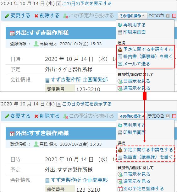 予定をメールで送る操作リンクが非表示になる比較画像