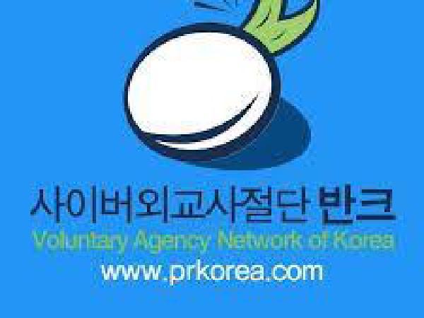반크, 한글학교 교사들 '한국 홍보대사'로 양성
